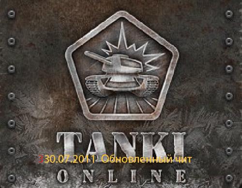Читы танки онлайн дата 20 12 2011