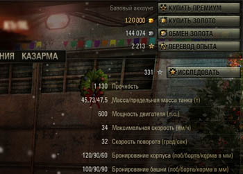 читы для world of tanks 0.6.7